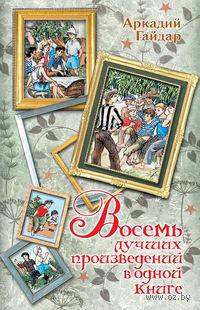Восемь лучших произведений в одной книге. Аркадий Гайдар