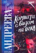 Комната с видом на огни (м). Наталья Андреева
