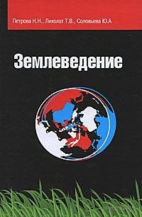 Землеведение. Н. Петрова, Тамара Лихолат, Юлия Соловьева
