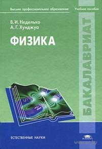 Физика. Виталий Неделько, Андрей Хунджуа