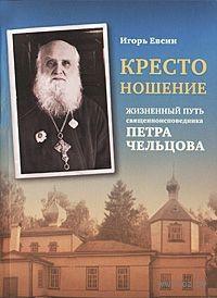 Крестоношение. Жизненный путь священноисповедника Петра Чельцова. Игорь Евсин