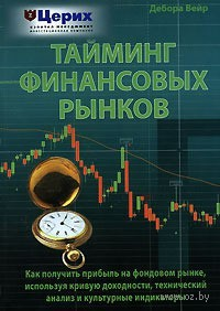 Тайминг финансовых рынков. Д. Вейр