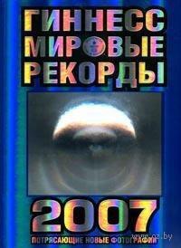 Гиннесс. Мировые рекорды 2007