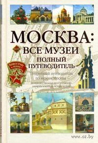 Москва. Все музеи. Полный путеводитель