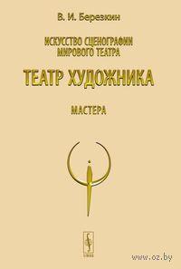 Искусство сценографии мирового театра. Том 5. Театр художника. Мастера