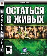 Остаться в живых (PS3)