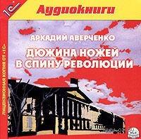 Дюжина ножей в спину революции. Аркадий Аверченко