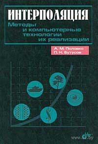 Интерполяция. Методы и компьютерные технологии их реализации. П. Бутусов