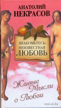 Знакомтесь неизвестная любовь. Анатолий Некрасов
