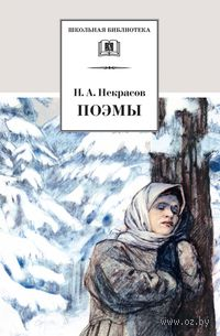 Н. А. Некрасов. Поэмы. Николай Некрасов