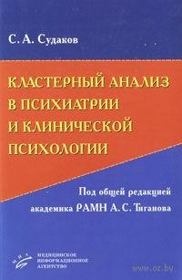 Кластерный анализ в психиатрии и клинической психологии (+ CD). Станислав  Судаков