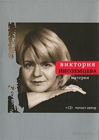 Материя (+ CD). Виктория Иноземцева