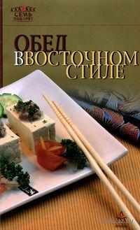 Обед в восточном стиле