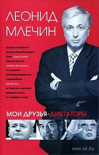 Мои друзья-диктаторы. Леонид Млечин