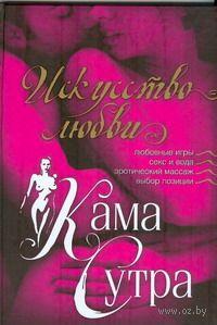 Камасутра. Искусство любви. К. Ляхова