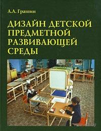 Дизайн детской предметной развивающей среды. Александр Грашин