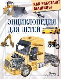 Как работают машины. Энциклопедия для детей