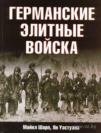 Германские элитные войска. Майкл Шарп, Ян Уэстуэлл