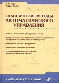 Классические методы автоматического управления