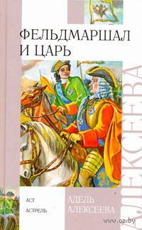 Фельдмаршал и царь. Адель Алексеева
