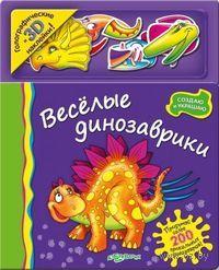 Веселые динозаврики. Книжка-игрушка. Наталья Батан