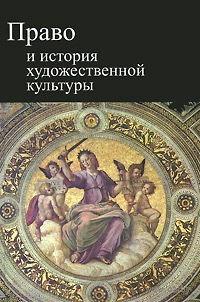 Право и история художественной культуры. Михаил Рассолов