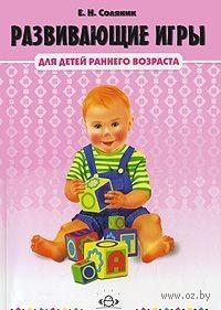 Развивающие игры для детей раннего возраста. Е. Соляник