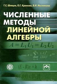 Численные методы линейной алгебры. Г. Шевцов