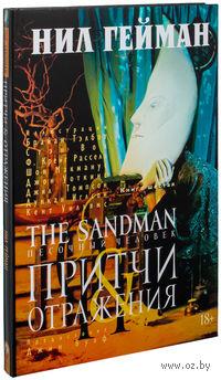 The Sandman. Песочный человек. Притчи и отражения