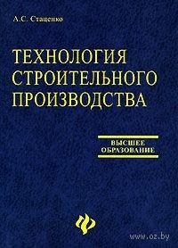 Технология строительного производства. Анатолий Стаценко