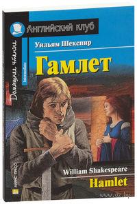 Гамлет. Уильям Шекспир