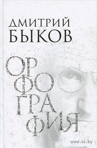 Орфография. Дмитрий Быков
