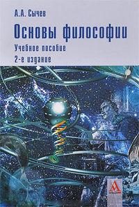 Основы философии. Андрей Сычев