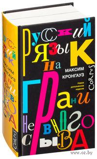 Русский язык на грани нервного срыва 3D (+ CD). Максим Кронгауз