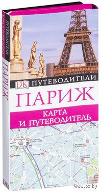 Париж. Карта и путеводитель