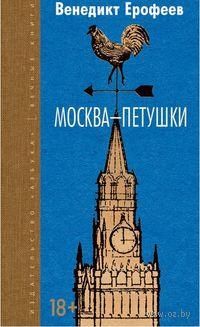 Москва-Петушки (18+)