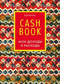 CashBook. Твои доходы и расходы (Оформление 6)