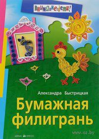 Бумажная филигрань. Александра Быстрицкая