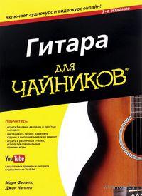 "Гитара для ""чайников"" (+ DVD)"