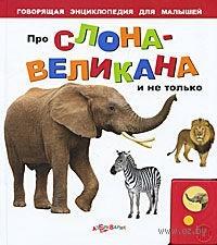 Про слона-великана и не только. Книжка-игрушка