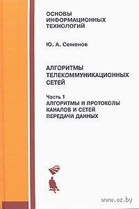 Алгоритмы телекоммуникационных сетей. Часть 1. Алгоритмы и протоколы каналов и сетей передачи данных (в 3 частях). Юрий Семенов