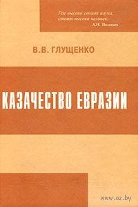 Казачество Евразии. Виталий Глущенко