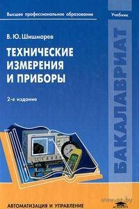 Технические измерения и приборы. Владимир Шишмарев