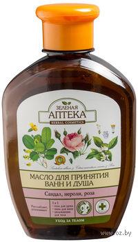 "Масло для принятия ванн и душа ""Сандал, нероли, роза"" (250 мл)"