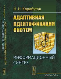 Адаптивная идентификация систем. Информационный синтез