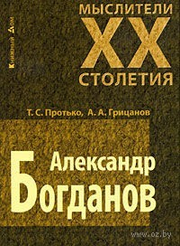 Александр Богданов. Татьяна Протько, Александр Грицанов