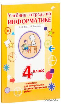 Учебник-тетрадь по информатике. 4 класс. Светлана Тур, Татьяна Бокучава