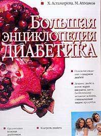http://s1.goods.ozstatic.by/200/940/109/109940_0_Bolshaya_enciklopediya_diabetika_Osnovnie_svedeniya_o_saharnom_diabete_Lechebnaya_dieta_novie_marki_insulina_dieta_biologicheski_aktivnie_dobavki_glikemicheskiy_indeks_produktov_Kontrol_diabeta_Organizaciya_pomoschi_diabetikam_H_Astamirova_Mihail_Ahmanov.jpg