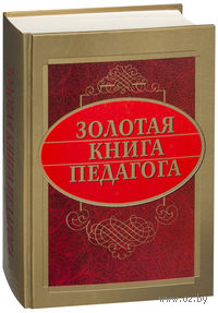 Золотая книга педагога. Е. Рапацевич