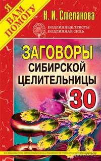 Заговоры сибирской целительницы - 30. Наталья Степанова